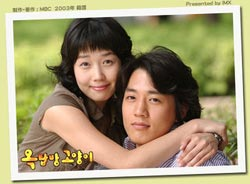 Attic Cat - Jung Dabin as Noreen and Kim Rae Won as Kevin